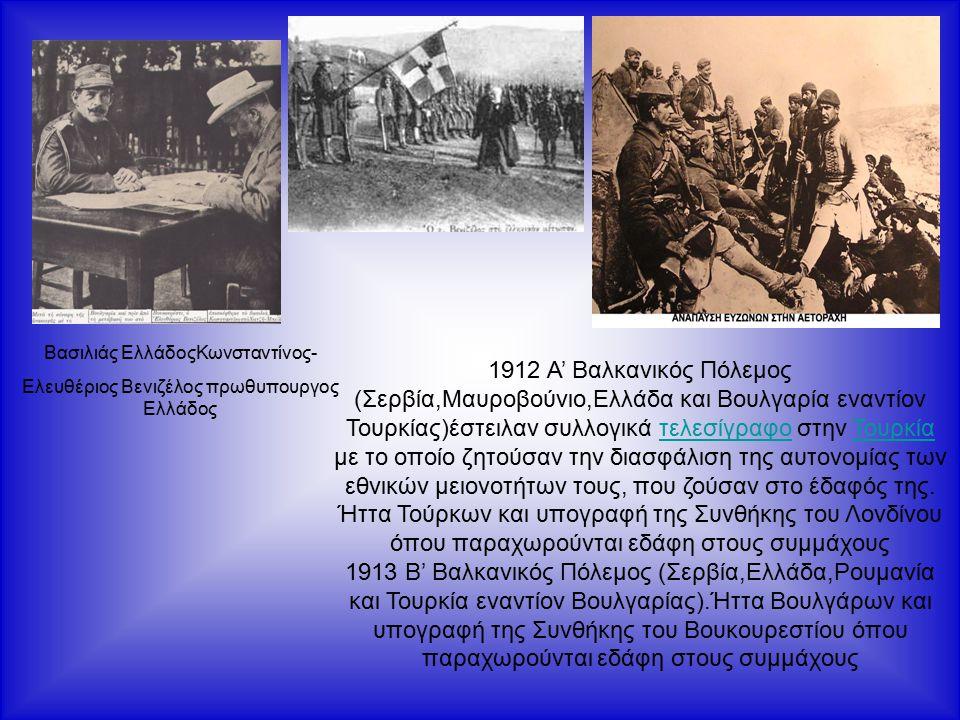 Βασιλιάς ΕλλάδοςΚωνσταντίνος-
