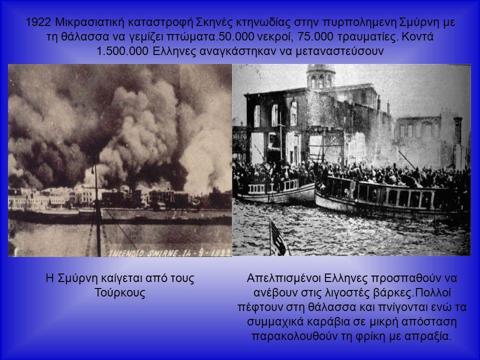 Η Σμύρνη καίγεται από τους Τούρκους