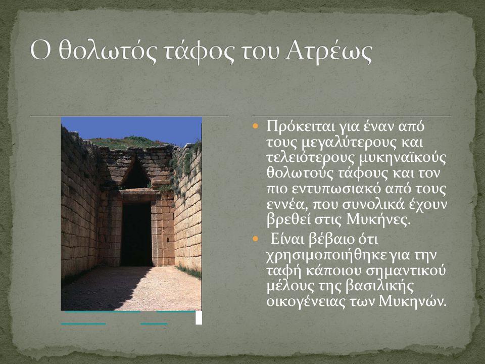 Ο θολωτός τάφος του Ατρέως