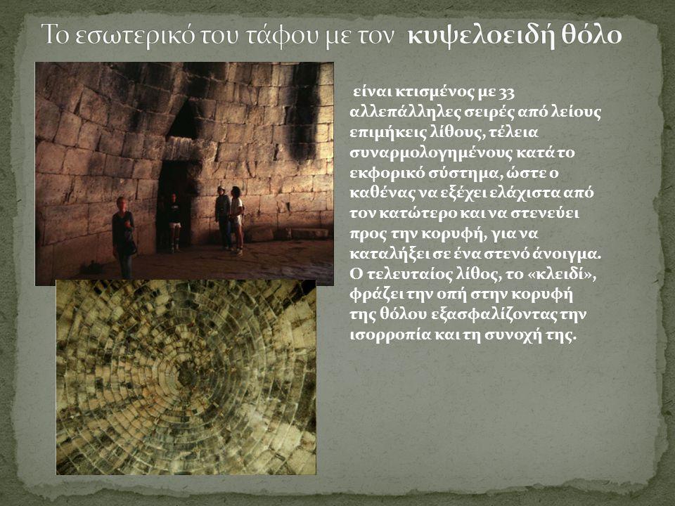 Το εσωτερικό του τάφου με τον κυψελοειδή θόλο