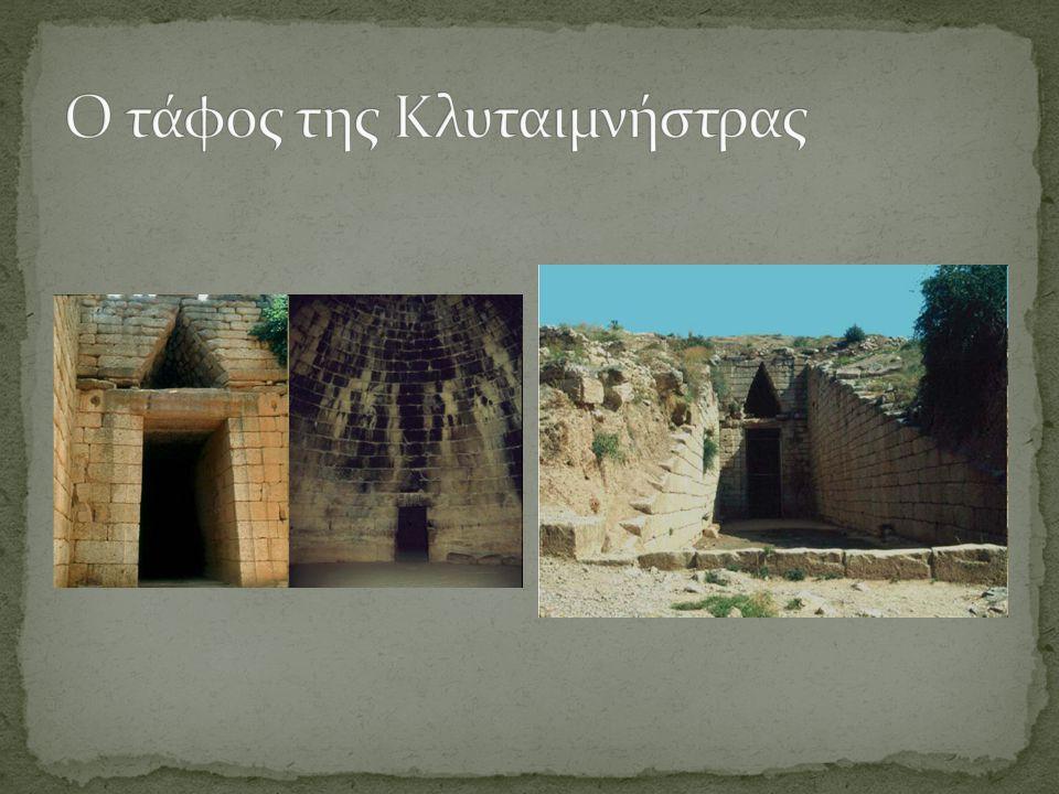 Ο τάφος της Κλυταιμνήστρας