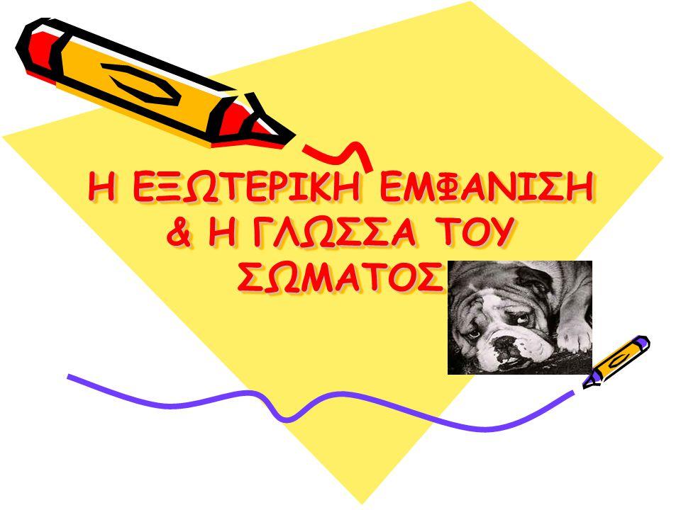 Η ΕΞΩΤΕΡΙΚΗ ΕΜΦΑΝΙΣΗ & Η ΓΛΩΣΣΑ ΤΟΥ ΣΩΜΑΤΟΣ