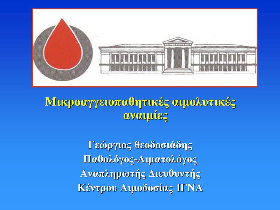 Μικροαγγειοπαθητικές αιμολυτικές αναιμίες