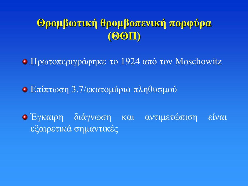 Θρομβωτική θρομβοπενική πορφύρα (ΘΘΠ)