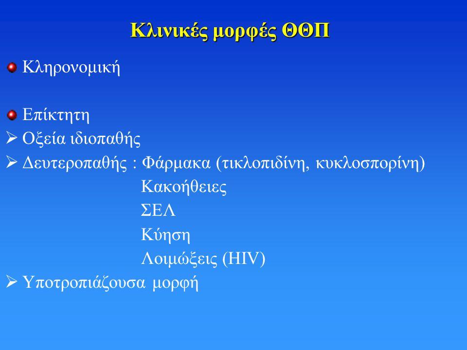 Κλινικές μορφές ΘΘΠ Κληρονομική Επίκτητη Οξεία ιδιοπαθής