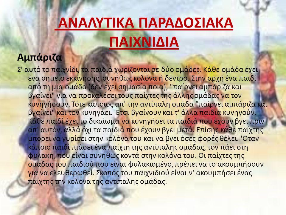 ΑΝΑΛΥΤΙΚΑ ΠΑΡΑΔΟΣΙΑΚΑ ΠΑΙΧΝΙΔΙΑ