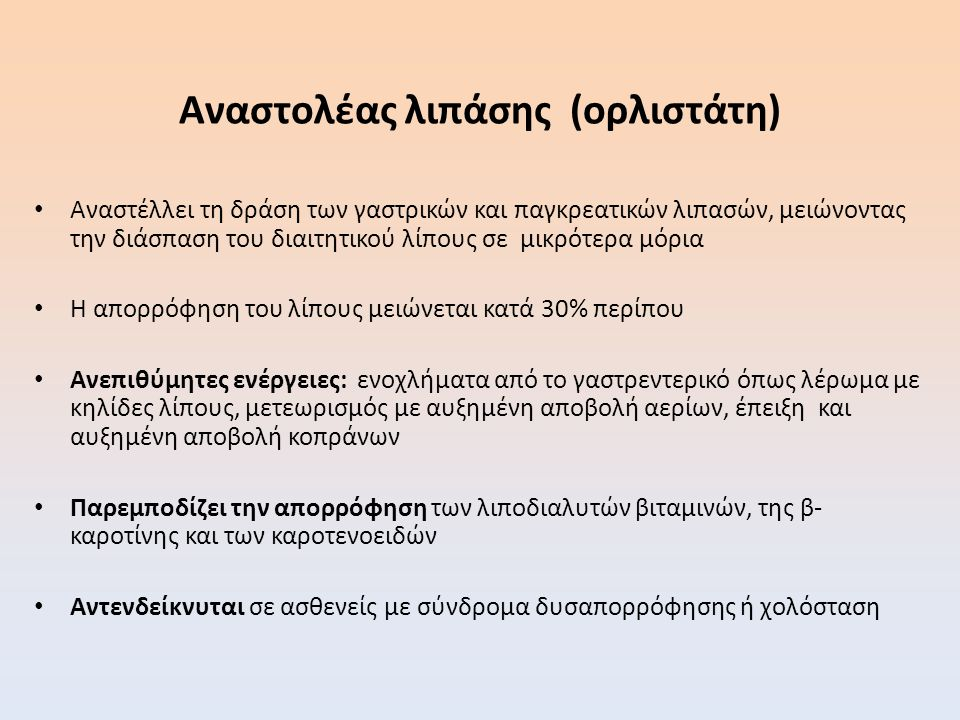 Αναστολέας λιπάσης (ορλιστάτη)