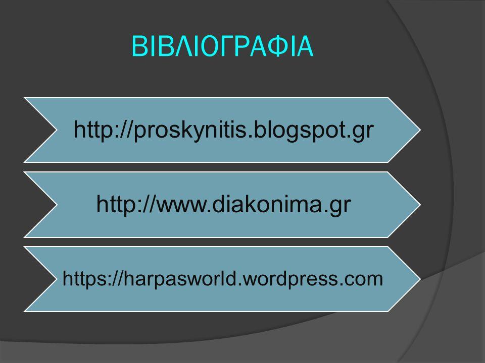 ΒΙΒΛΙΟΓΡΑΦΙΑ http://proskynitis.blogspot.gr http://www.diakonima.gr