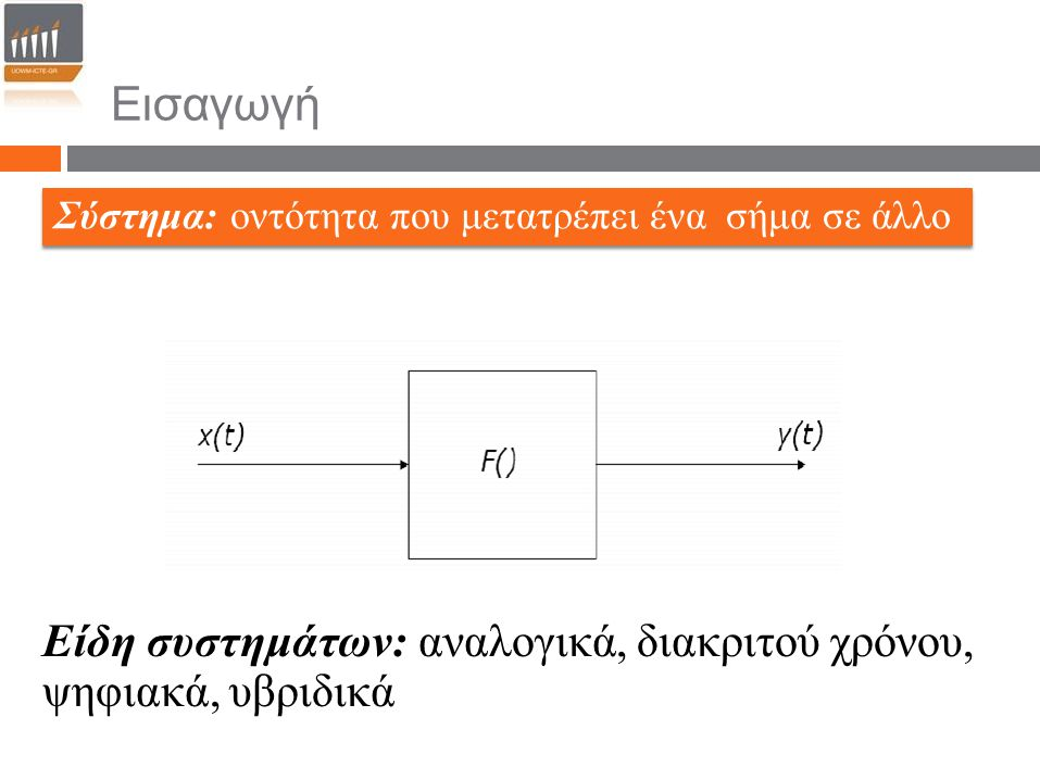Εισαγωγή Σύστημα: οντότητα που μετατρέπει ένα σήμα σε άλλο