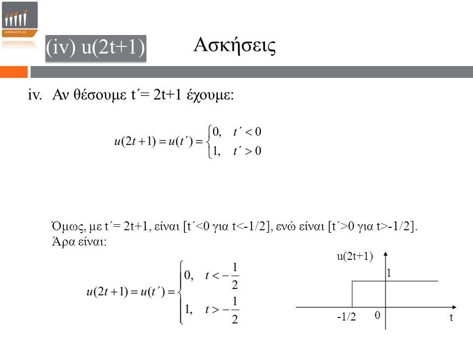 Ασκήσεις (iv) u(2t+1) iv. Αν θέσουμε t΄= 2t+1 έχουμε: