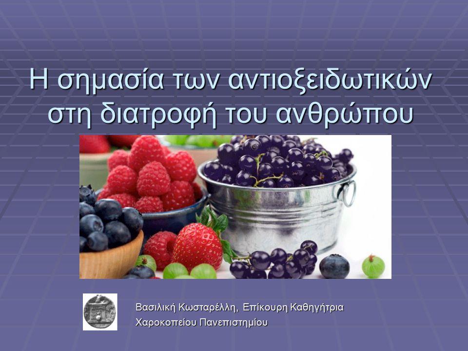 Η σημασία των αντιοξειδωτικών στη διατροφή του ανθρώπου