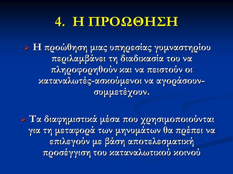 4. Η ΠΡΟΩΘΗΣΗ