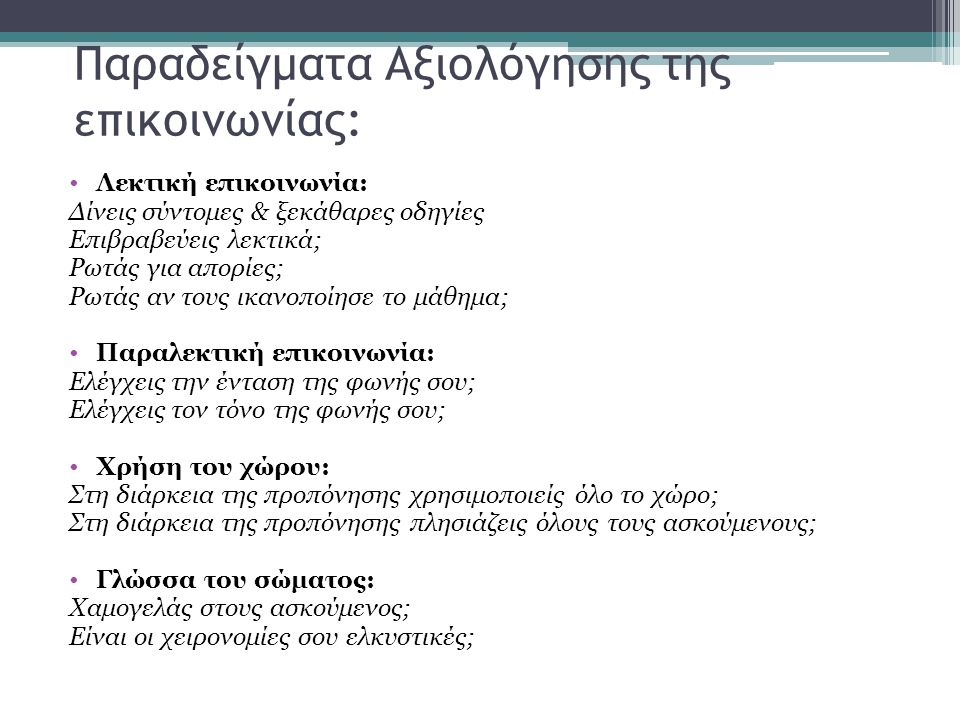 Παραδείγματα Αξιολόγησης της επικοινωνίας: