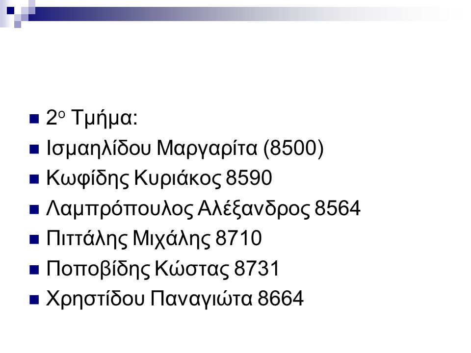 2ο Τμήμα: Ισμαηλίδου Μαργαρίτα (8500) Κωφίδης Κυριάκος 8590. Λαμπρόπουλος Αλέξανδρος 8564. Πιττάλης Μιχάλης 8710.