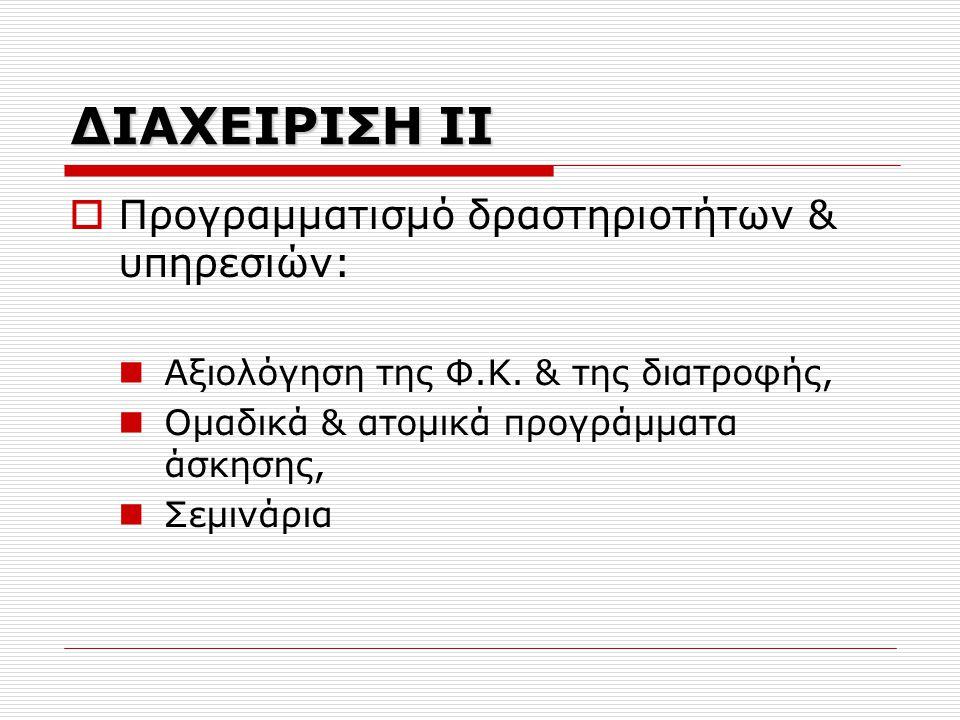ΔΙΑΧΕΙΡΙΣΗ II Προγραμματισμό δραστηριοτήτων & υπηρεσιών:
