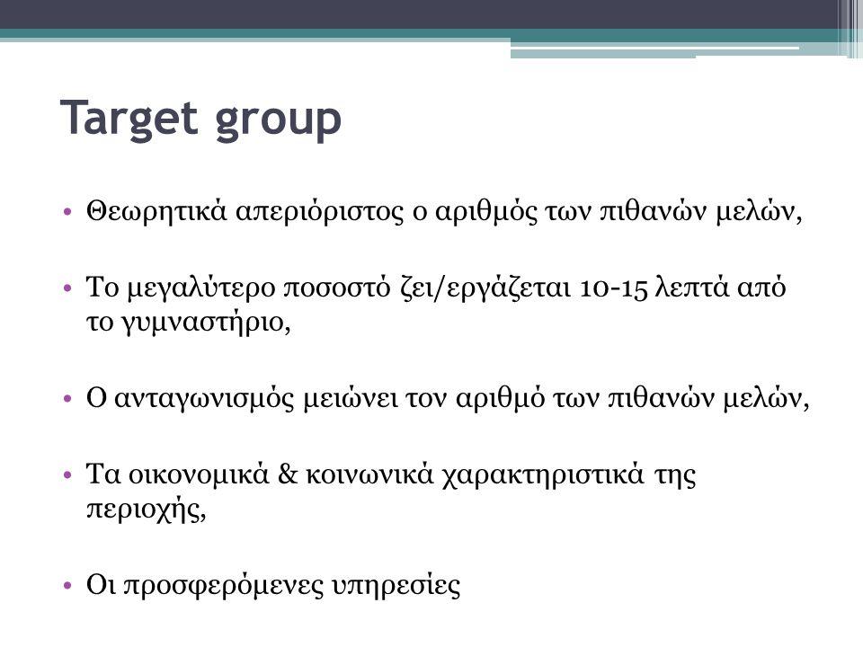 Target group Θεωρητικά απεριόριστος ο αριθμός των πιθανών μελών,
