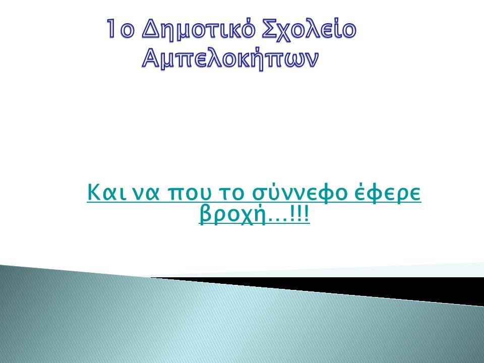 1o Δημοτικό Σχολείο Aμπελοκήπων