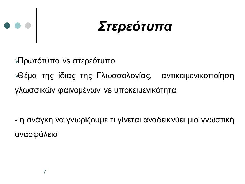 Στερεότυπα Πρωτότυπο vs στερεότυπο