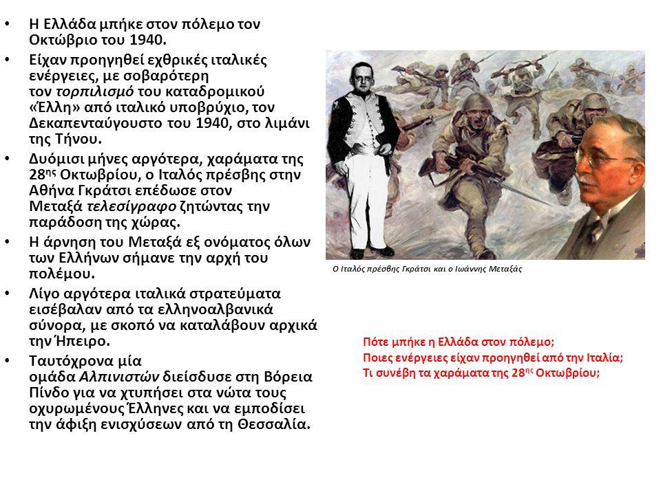 Η Ελλάδα μπήκε στον πόλεμο τον Οκτώβριο του 1940.