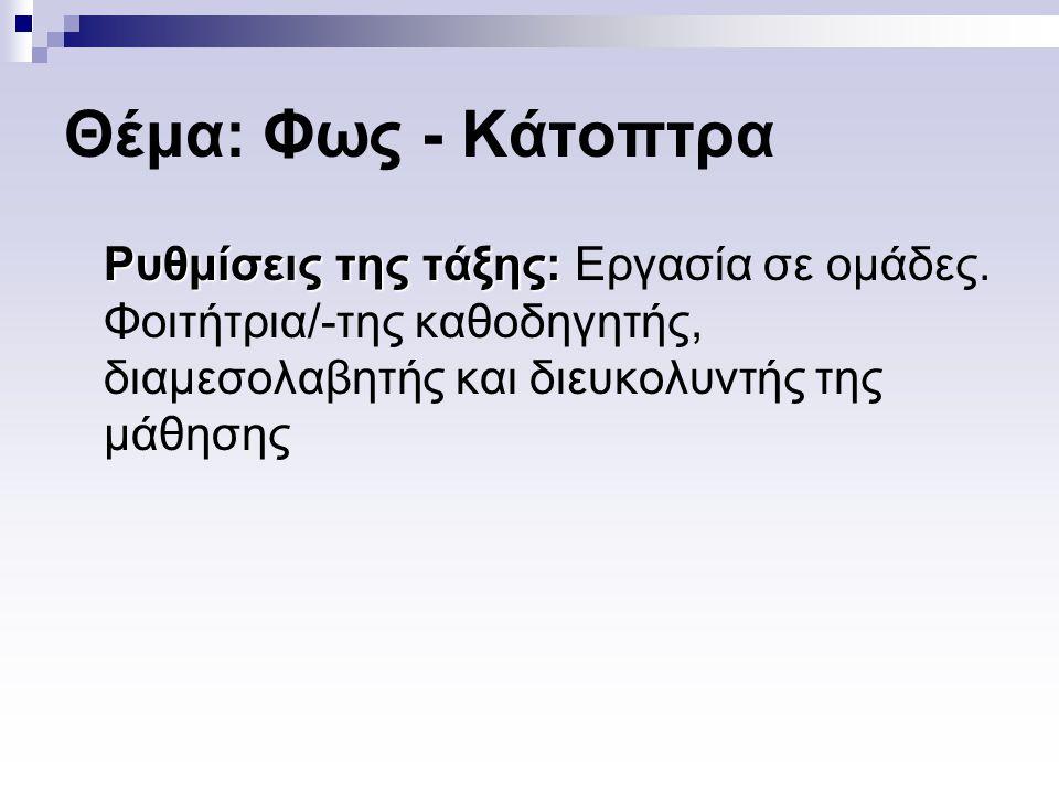 Θέμα: Φως - Κάτοπτρα Ρυθμίσεις της τάξης: Εργασία σε ομάδες.