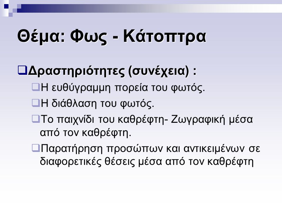 Θέμα: Φως - Κάτοπτρα Δραστηριότητες (συνέχεια) :
