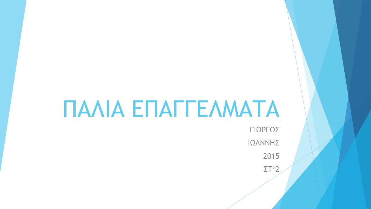 ΠΑΛΙΑ ΕΠΑΓΓΕΛΜΑΤΑ ΓΙΩΡΓΟΣ ΙΩΑΝΝΗΣ 2015 ΣΤ'2