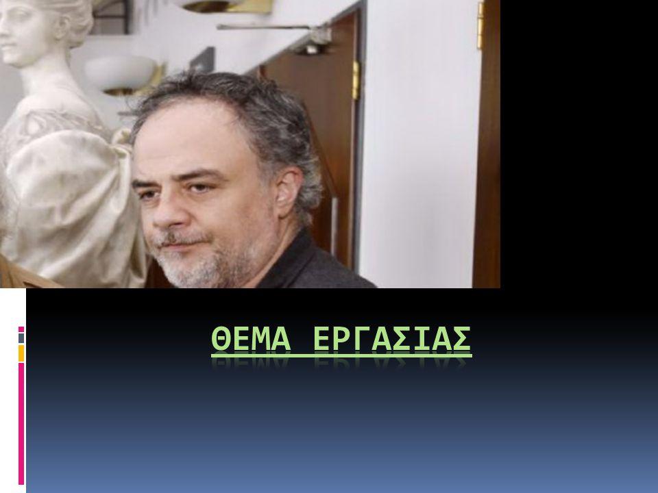 ΘΕΜΑ ΕΡΓΑΣΙΑΣ