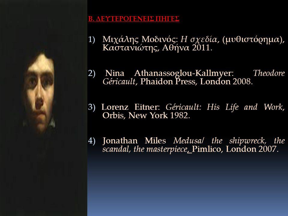 Μιχάλης Μοδινός: Η σχεδία, (μυθιστόρημα), Καστανιώτης, Αθήνα 2011.