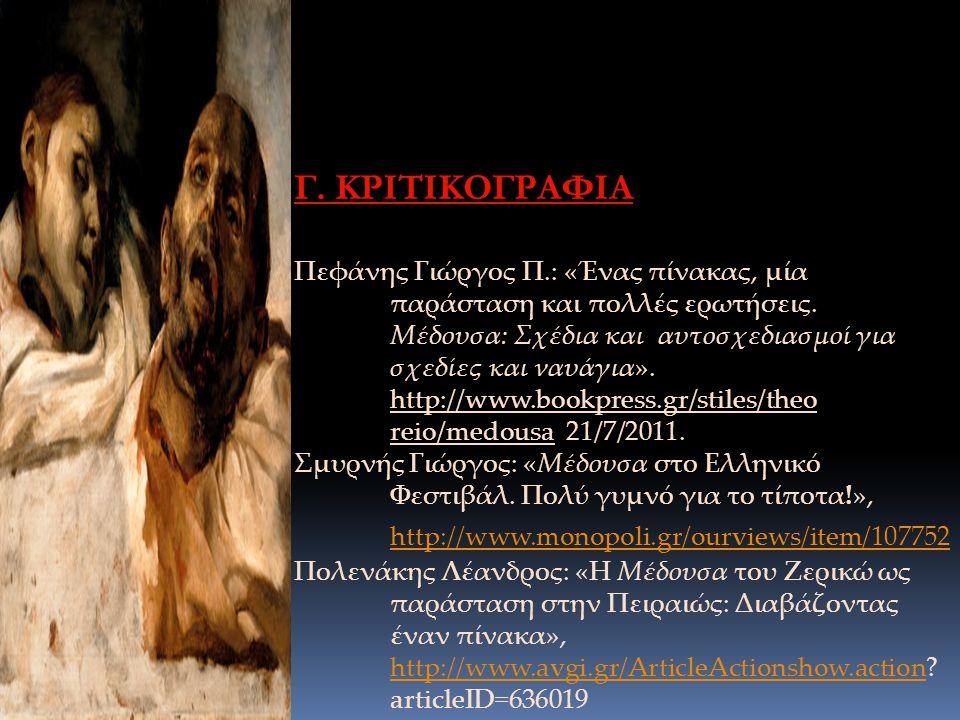 Γ. ΚΡΙΤΙΚΟΓΡΑΦΙΑ http://www.monopoli.gr/ourviews/item/107752