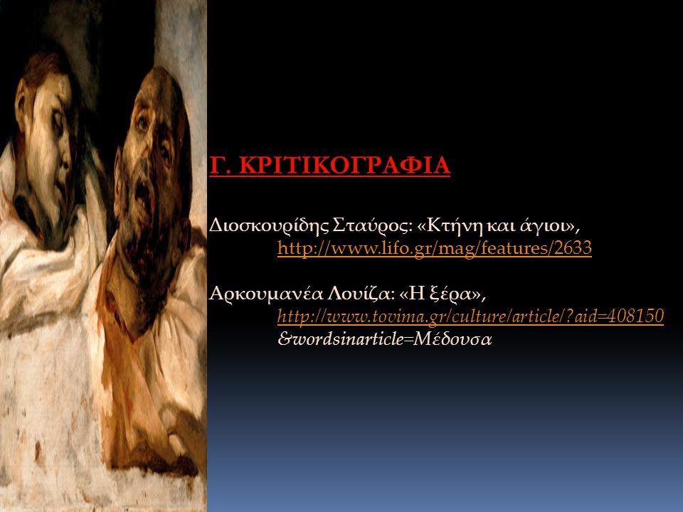 Γ. ΚΡΙΤΙΚΟΓΡΑΦΙΑ Διοσκουρίδης Σταύρος: «Κτήνη και άγιοι», http://www.lifo.gr/mag/features/2633.