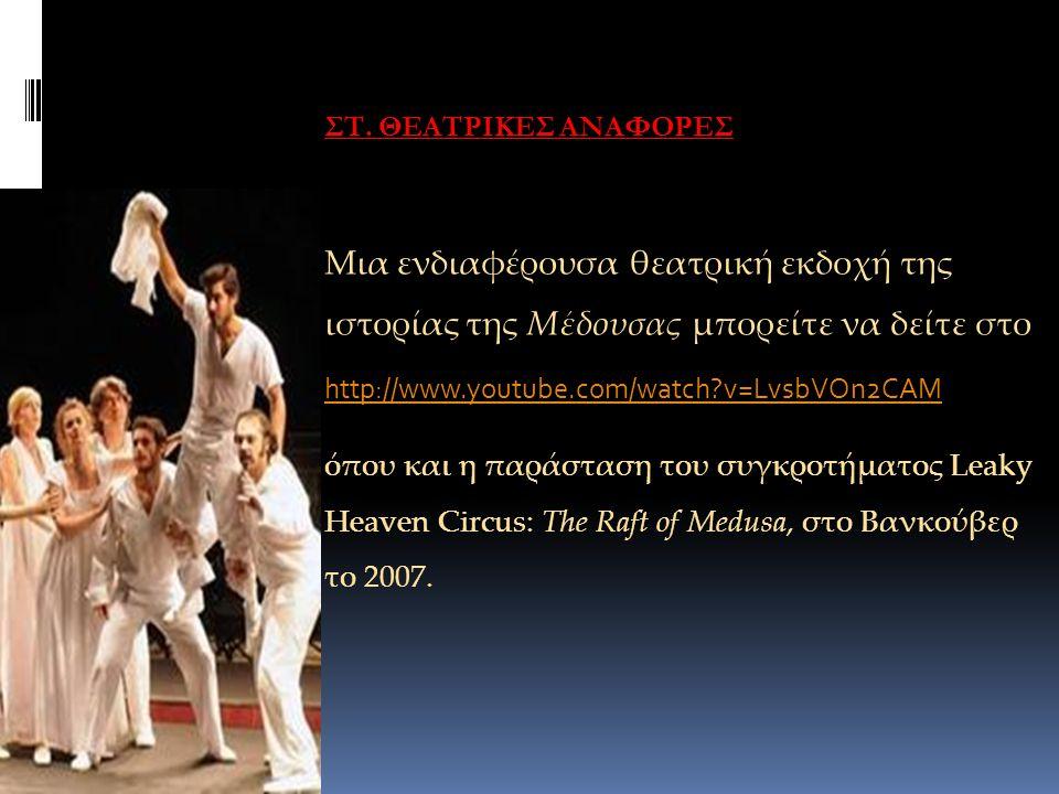 ΣΤ. ΘΕΑΤΡΙΚΕΣ ΑΝΑΦΟΡΕΣ Μια ενδιαφέρουσα θεατρική εκδοχή της ιστορίας της Μέδουσας μπορείτε να δείτε στο.