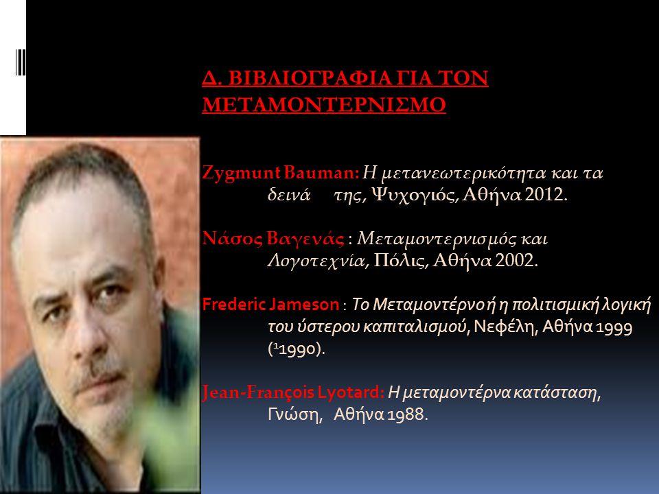 Δ. ΒΙΒΛΙΟΓΡΑΦΙΑ ΓΙΑ ΤΟΝ ΜΕΤΑΜΟΝΤΕΡΝΙΣΜΟ