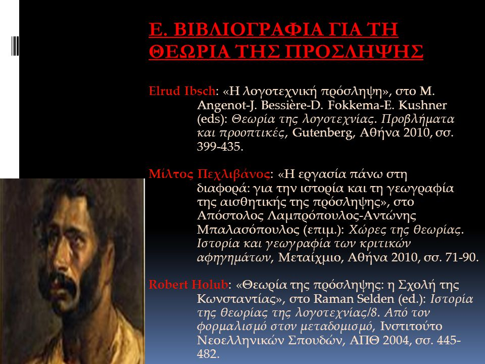 Ε. ΒΙΒΛΙΟΓΡΑΦΙΑ ΓΙΑ ΤΗ ΘΕΩΡΙΑ ΤΗΣ ΠΡΟΣΛΗΨΗΣ