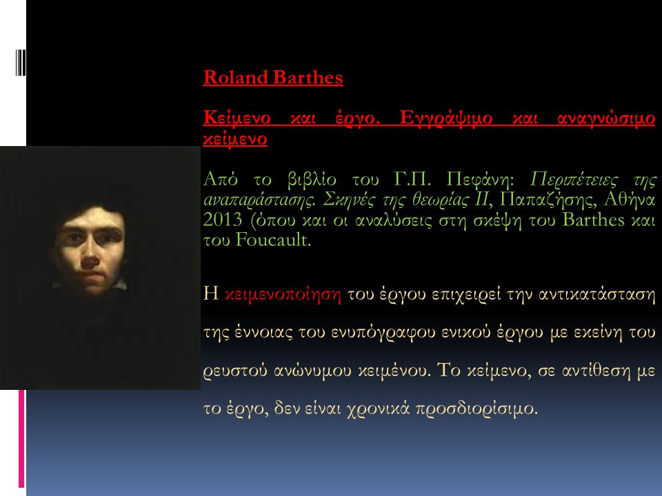 Roland Barthes Κείμενο και έργο. Εγγράψιμο και αναγνώσιμο κείμενο.