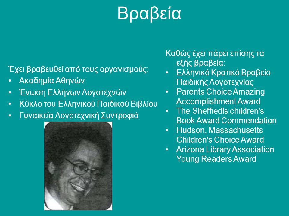 Βραβεία Καθώς έχει πάρει επίσης τα εξής βραβεία: