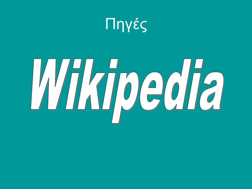 Πηγές Wikipedia
