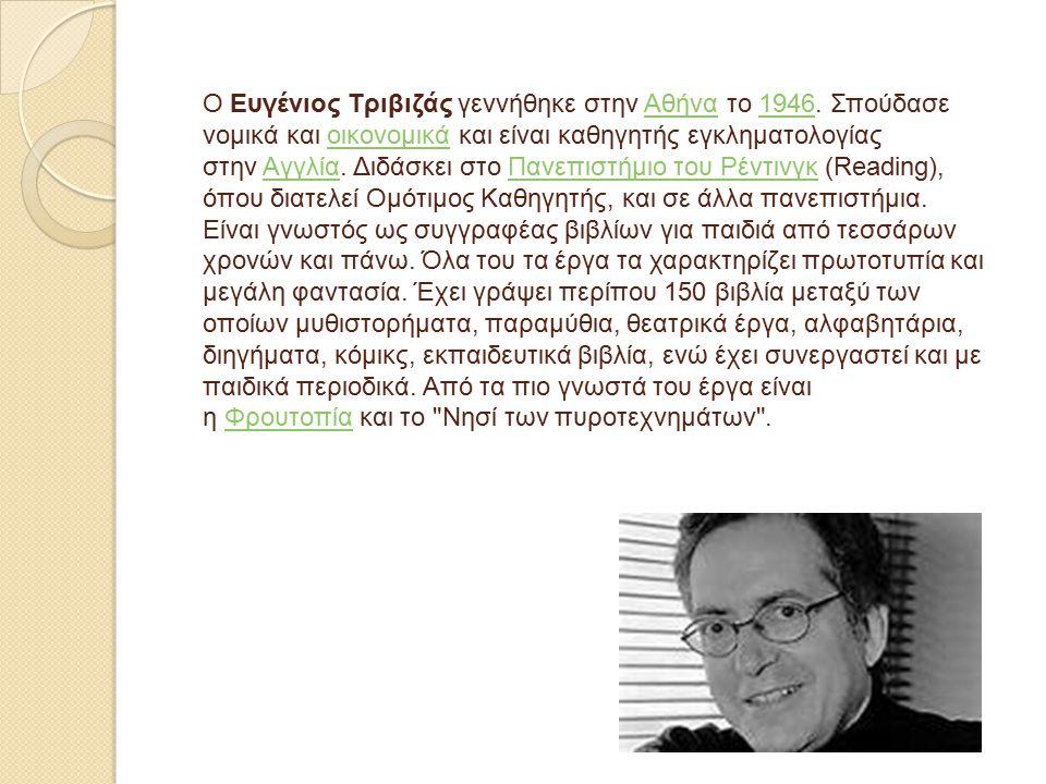 Ο Ευγένιος Τριβιζάς γεννήθηκε στην Αθήνα το 1946