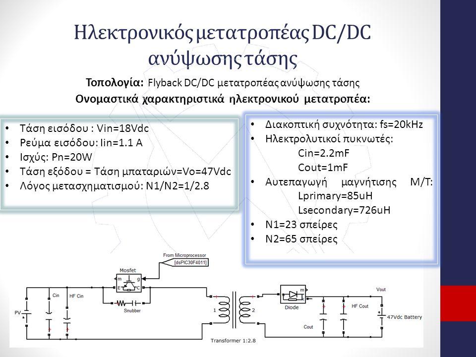 Ηλεκτρονικός μετατροπέας DC/DC ανύψωσης τάσης