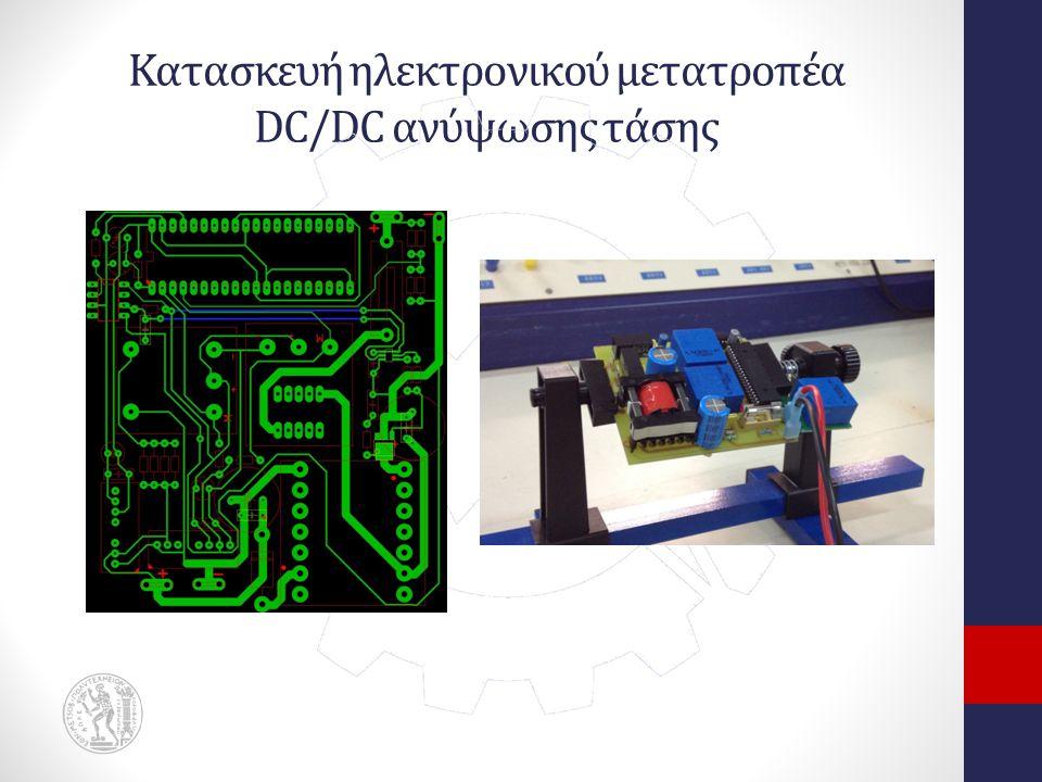 Κατασκευή ηλεκτρονικού μετατροπέα DC/DC ανύψωσης τάσης