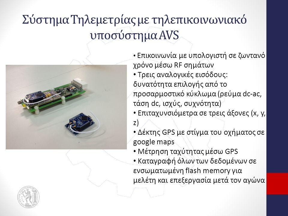 Σύστημα Τηλεμετρίας με τηλεπικοινωνιακό υποσύστημα AVS