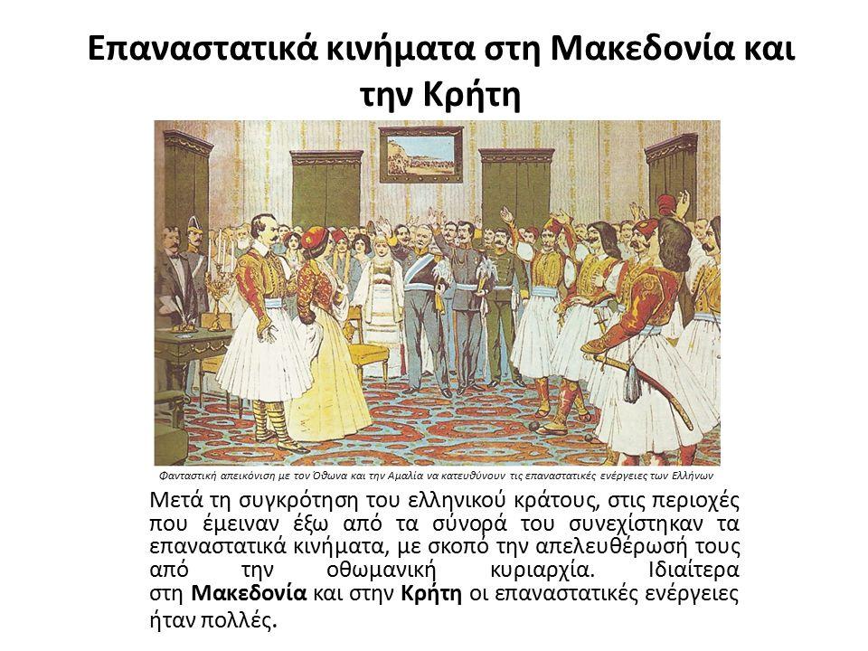 Επαναστατικά κινήματα στη Μακεδονία και την Κρήτη