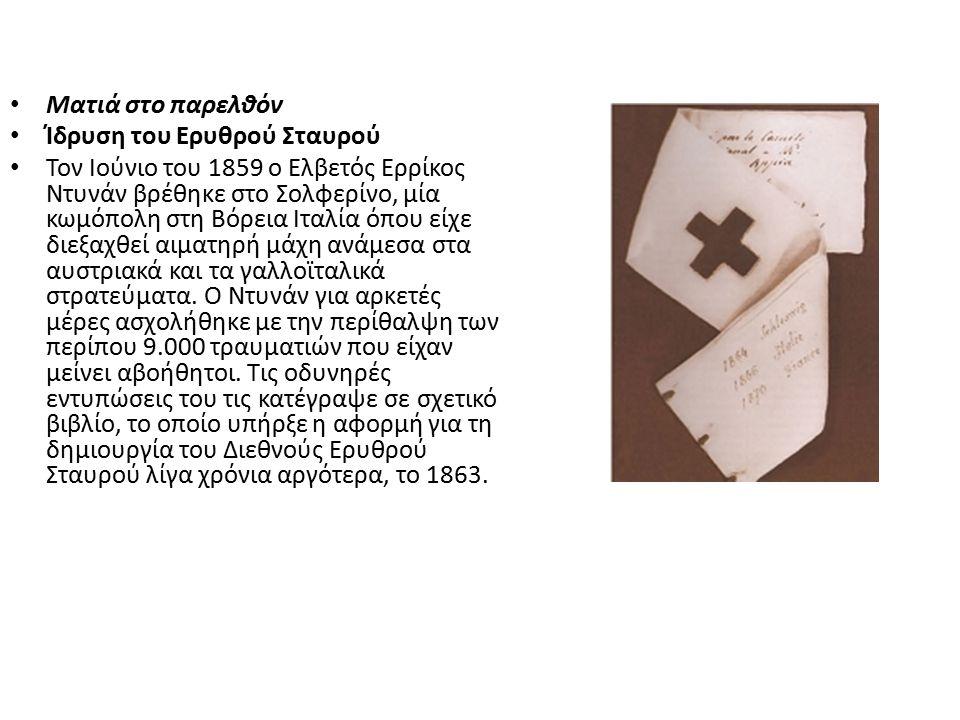 Ματιά στο παρελθόν Ίδρυση του Ερυθρού Σταυρού.