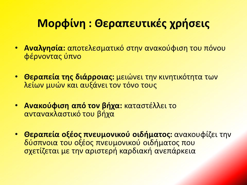 Μορφίνη : Θεραπευτικές χρήσεις