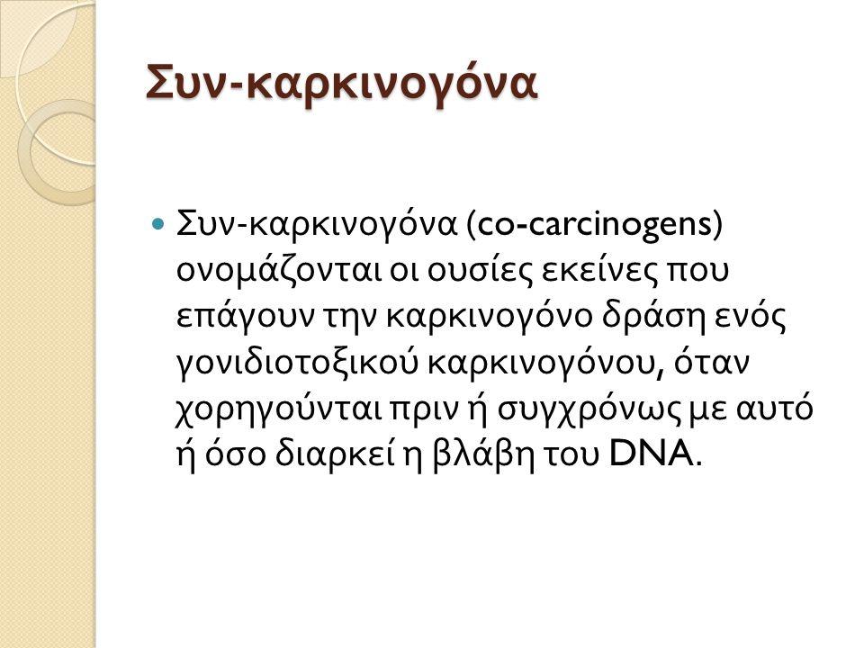 Συν-καρκινογόνα