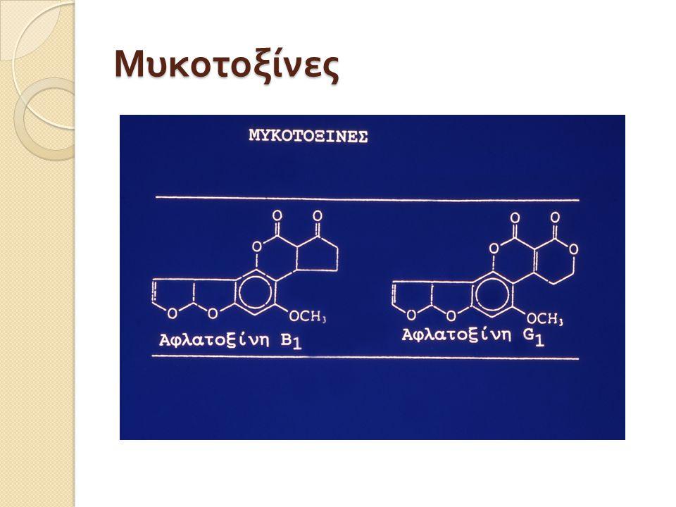 Μυκοτοξίνες