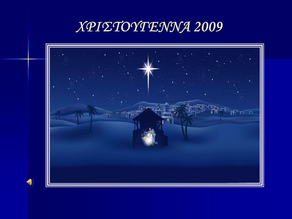 ΧΡΙΣΤΟΥΓΕΝΝΑ 2009