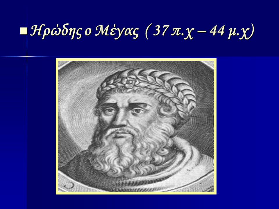 Ηρώδης ο Μέγας ( 37 π.χ – 44 μ.χ)
