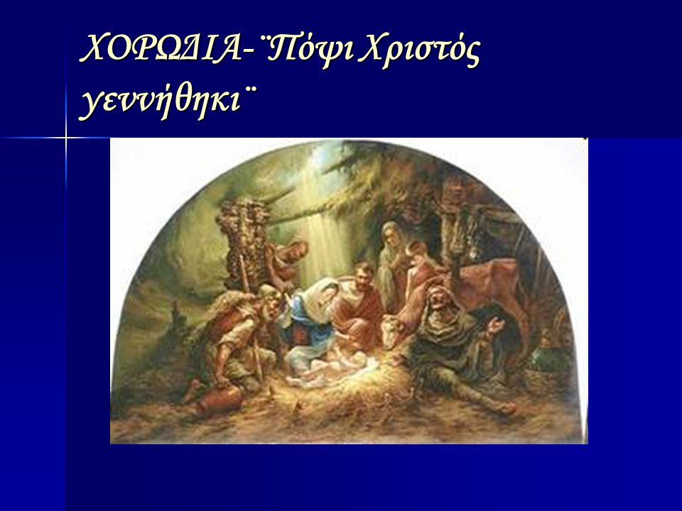 ΧΟΡΩΔΙΑ-¨Πόψι Χριστός γεννήθηκι¨