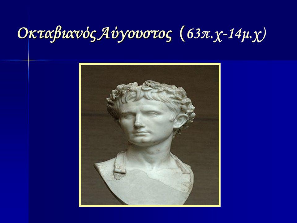 Οκταβιανός Αύγουστος (63π.χ-14μ.χ)