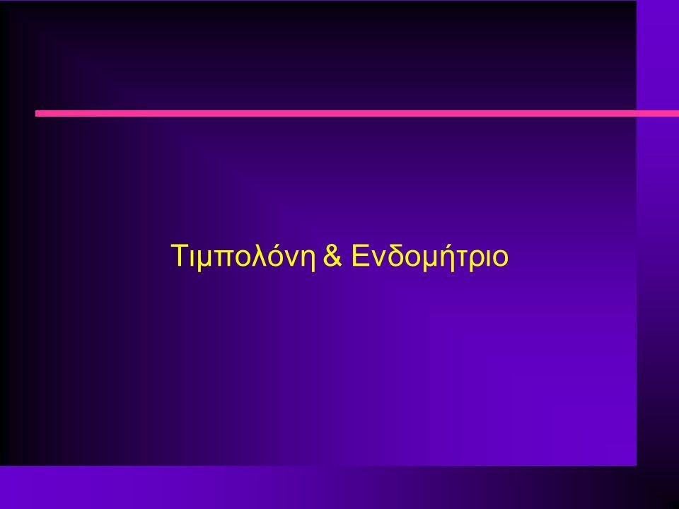 Τιμπολόνη & Eνδομήτριο